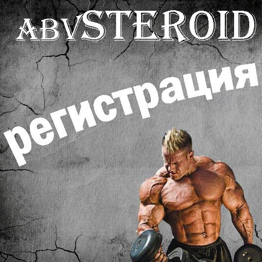 откъде и как да си купя анаболи и стероиди